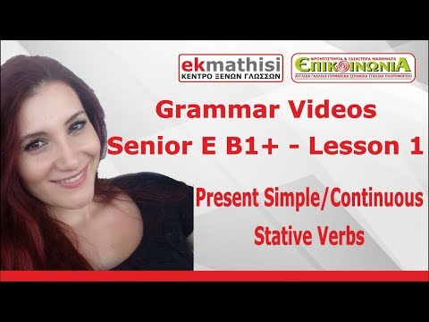 1 Present Simple/Continuous - Senior E B1+ - Μαθήματα Αγγλικών μέσω Βίντεο από την Επικοινωνία