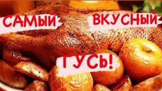 Как приготовить Гуся в духовке Самый ВКУСНЫЙ ГУСЬ Такого ГУСЯ вы НИКОГДА не ели