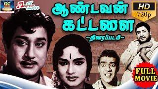 ஆண்டவன் கட்டளை (1964 திரைப்படம்) | Aandavan Kattalai Full Length Movie | Sivaji,Devika,Chandrababu