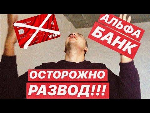 РАЗВОДИЛЫ АЛЬФА-БАНК | 100 ДНЕЙ БЕЗ ПРОЦЕНТОВ