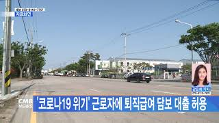 [광주뉴스] '코로나19 위기' 근로자에…
