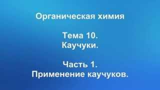 Смотреть видео периодический классификация применение  Красноярск