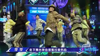 这就是街舞S2 自由式街舞舞者廖廖:离开不遗憾,我还有很好的发展