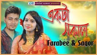 bangla new short film 2018