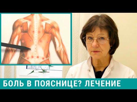 Лечение болей в спине екатеринбург