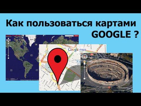 Как пользоваться картами GOOGLE