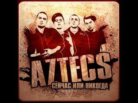 Aztecs - Поп звезда (instrumental)