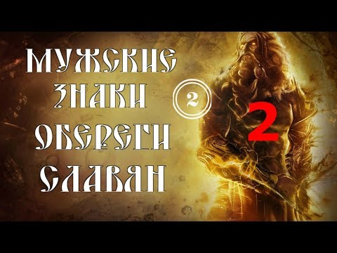 СЛАВЯНСКИЕ МУЖСКИЕ ОБЕРЕГИ АМУЛЕТЫ ТАЛИСМАНЫ*СЕРИЯ 2*ЧАСТЬ 1