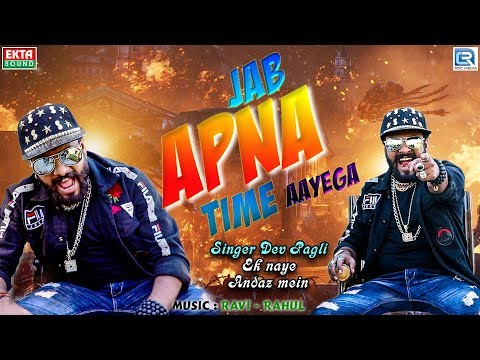 Jab Apna Time Aayega Dev Pagli  New Dj Dhamaka Song  Rdc Gujarati
