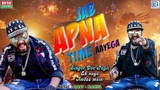 Jab Apna Time Aayega - DEV PAGLI   New DJ Dhamaka Song   RDC Gujarati