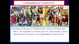 Презентация древние германцы и римская империя 6 класс презентация