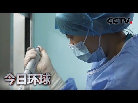 [今日环球] 记者探访实验室 揭秘新型冠状病毒检测 | CCTV中文国际