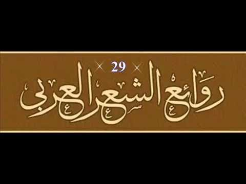 من روائع الشعر العربي ..إلقاء .. صابر شعبان ..( الحلقة التاسعة والعشرون )
