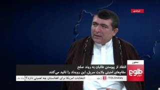 MEHWAR: Taliban Commander Who Joined Peace Process Returns To Group