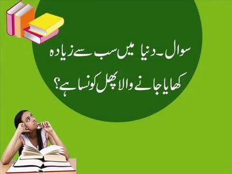 Urdu General Knowlege Quiz
