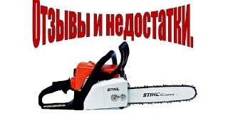 Бензопила Stihl ms180 експлуатація, відгуки і мінуси.