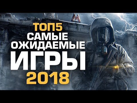 ТОП5 САМЫХ ОЖИДАЕМЫХ ИГР 2018 ГОДА