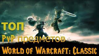 ТОП обязательных PvP предметов World of Warcraft: Classic