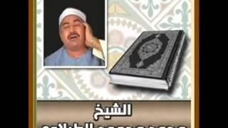 سورة البقرة - الشيخ محمد محمود الطبلاوى ( تجويد )