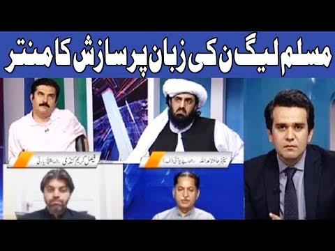Islamabad Tonight With Rehman Azhar  15 July 2017 - Aaj Tv
