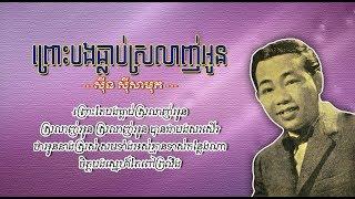 ព្រោះបងធ្លាប់ស្រលាញ់អូន - ស៊ីន ស៊ីសាមុត | Pruos Bong Thlob Srolanh Oun - Sinn Sisamouth