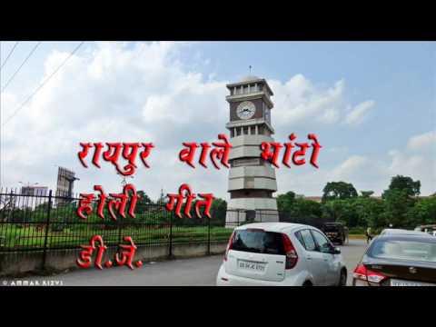 RAIPUR WALE BHATO   DJ SONG
