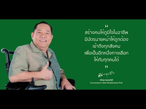 р╕Ыр╕гр╕░р╕зр╕▒р╕Хр╕┤р╕Ър╕гр╕┤р╕йр╕▒р╕Чр╕ир╕гр╕╡р╕Бр╕гр╕╕р╕Зр╣Вр╕Ър╕гр╕Др╣Ар╕Бр╕нр╕гр╣М  VTR р╕Кр╕╕р╕Фр╕Юр╕┤р╣Ар╕ир╕й Srikrung2020 BeyondOurSuccess