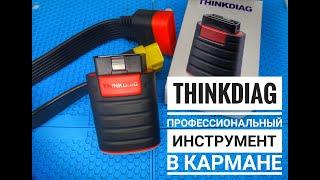 Сканер LAUNCH Thinkdiag OBD2. Диагностика авто своими руками. Экономим деньги на обслуживании авто.
