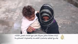 البرد وشح الوقود يضاعف معاناة سكان حلب
