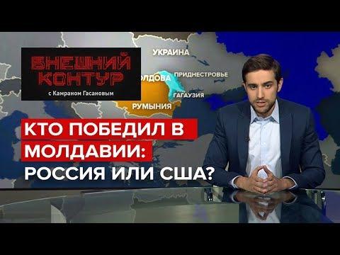Кто победил в Молдавии: Россия или США?