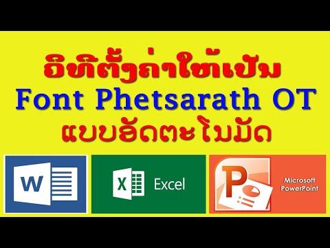 ວິທີຕັ້ງຄ່າໃນ Word, Excel, Powerpoint ໃຫ້ເປັນ Font Phetsarath OT ແບບອັດຕະໂນມັດ
