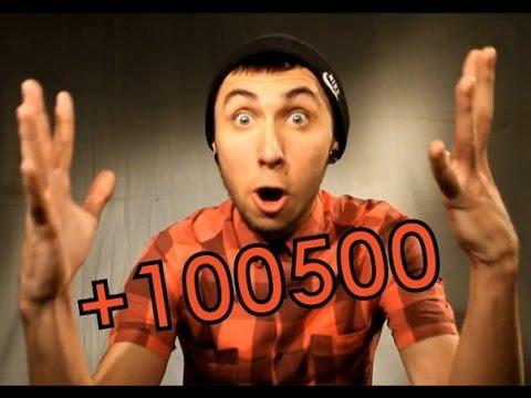 +100500 / Плюс сто пятьсот - смотреть онлайн бесплатно в