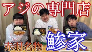 アジ専門店のテイクアウト美味すぎ!!
