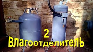 Самодельный фильтр масловлагоотделитель из фреонового баллона homemade Moisture Trap