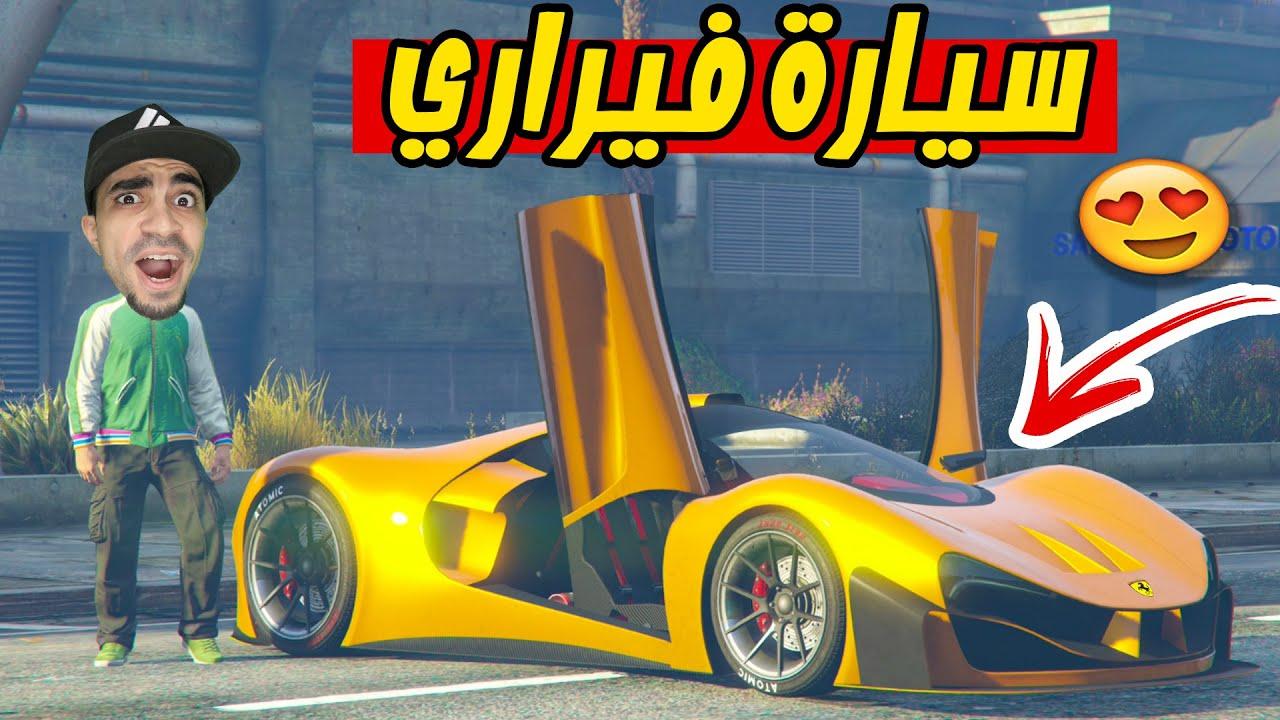 قراند 5 : اشتريت سيارة فيراري بسعر 2.999.999 مليون GTA V !! ??