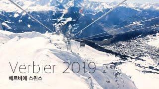Verbier Ski 2019 베르비에 스위스 스키 여…
