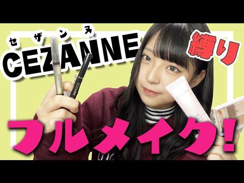 【プチプラコスメ】セザンヌ縛りでフルメイク!【CEZANNE】