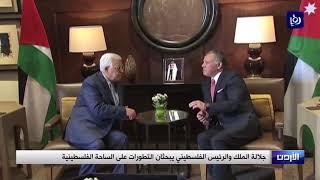 جلالة الملك والرئيس الفلسطيني يبحثان التطورات على الساحة الفلسطينية