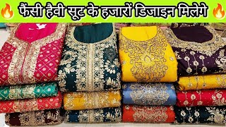 आपके पसंद के सूट ladies suit wholesale market in delhi party wear online fancy suits chandni chowk