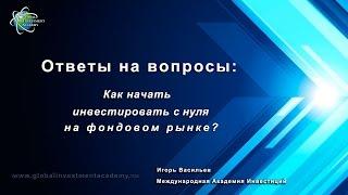 Как инвестировать с нуля? Видео обучение инвестированию от Игоря Васильева.