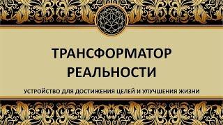ТРАНСФОРМАТОР РЕАЛЬНОСТИ (Артур Разумов и Наталья Голубева)