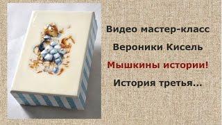 Энциклопедия декупажа. История третья. Вероника Кисель