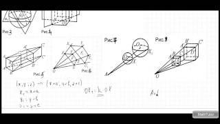 Геометрия 10-11 класс. 11. Преобразования фигур в пространстве. Параллельный перенос. Поворот