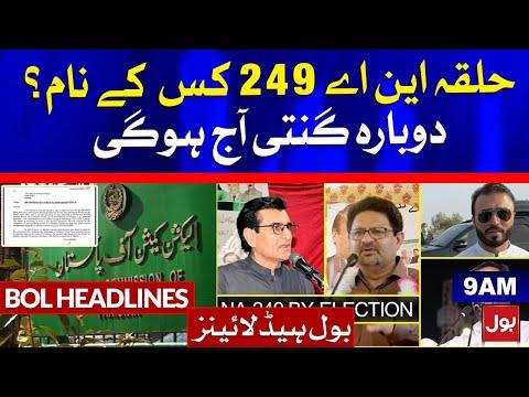 Recounting in NA-249 Karachi