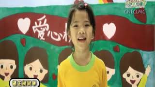 Publication Date: 2018-01-12 | Video Title: 中華傳道會七十周年記錄片-呂明才小學