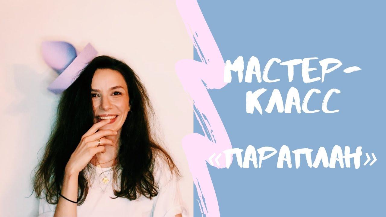Трансляция мастер-класса с Аленой Гаджиевой состоится 18 июня в 12:00 на официальном Y-канале