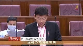 【国会】徐芳达:立法为送餐业者佣金设顶限 不一定立竿见影