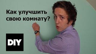 DIY Декор Комнаты // Room Decor DIY
