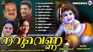 നറുവെണ്ണ ഗുരുവായൂരപ്പഭക്തിഗാനങ്ങൾ   sreekrishna devotional songs   mc audios and videos  