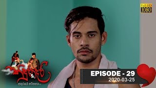 Kinduradari | Episode 29 | 2020- 03- 25 Thumbnail